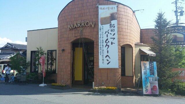 飯田市MARRON